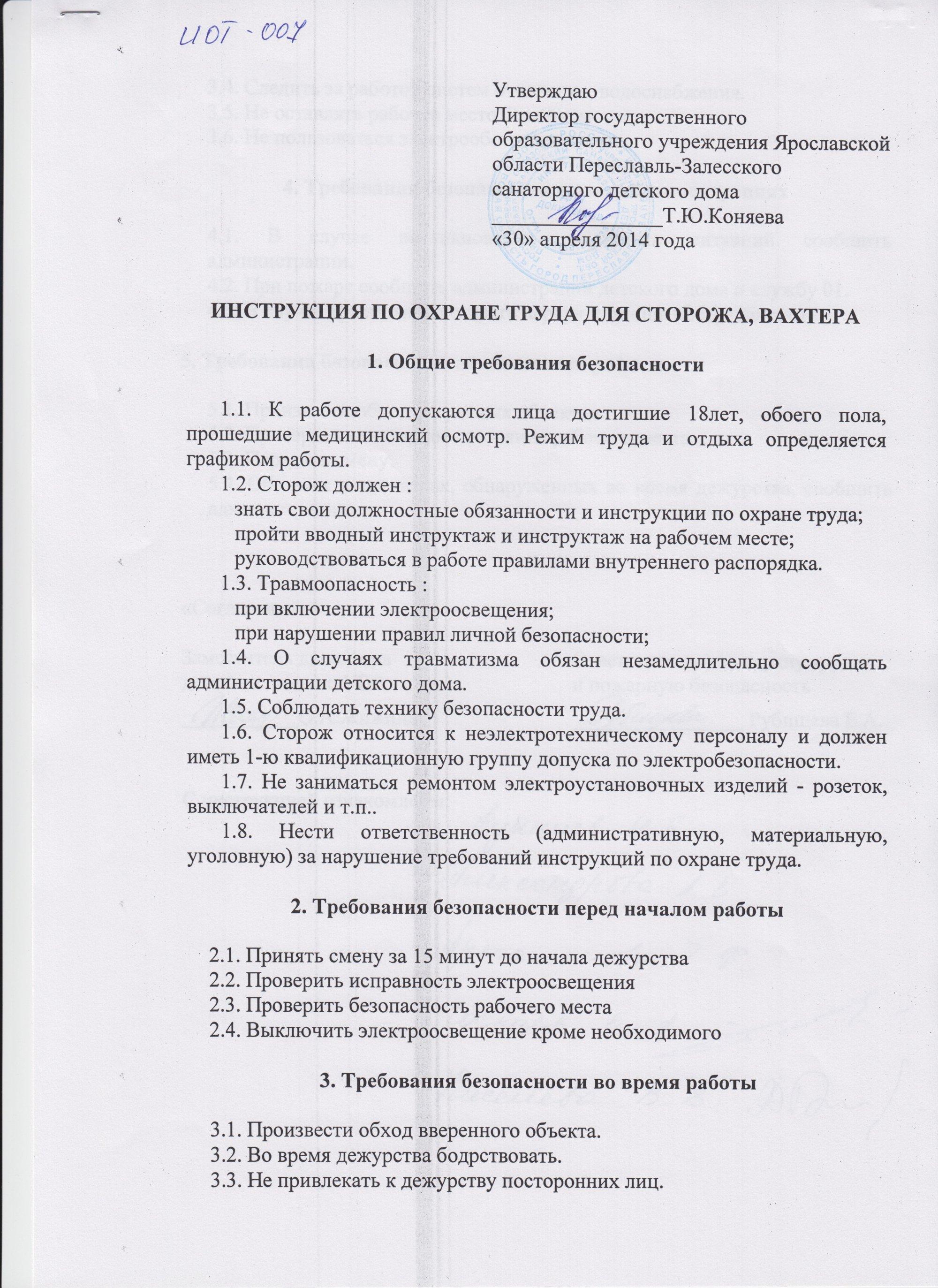 Инструкция по охране труда для вахтера общежития