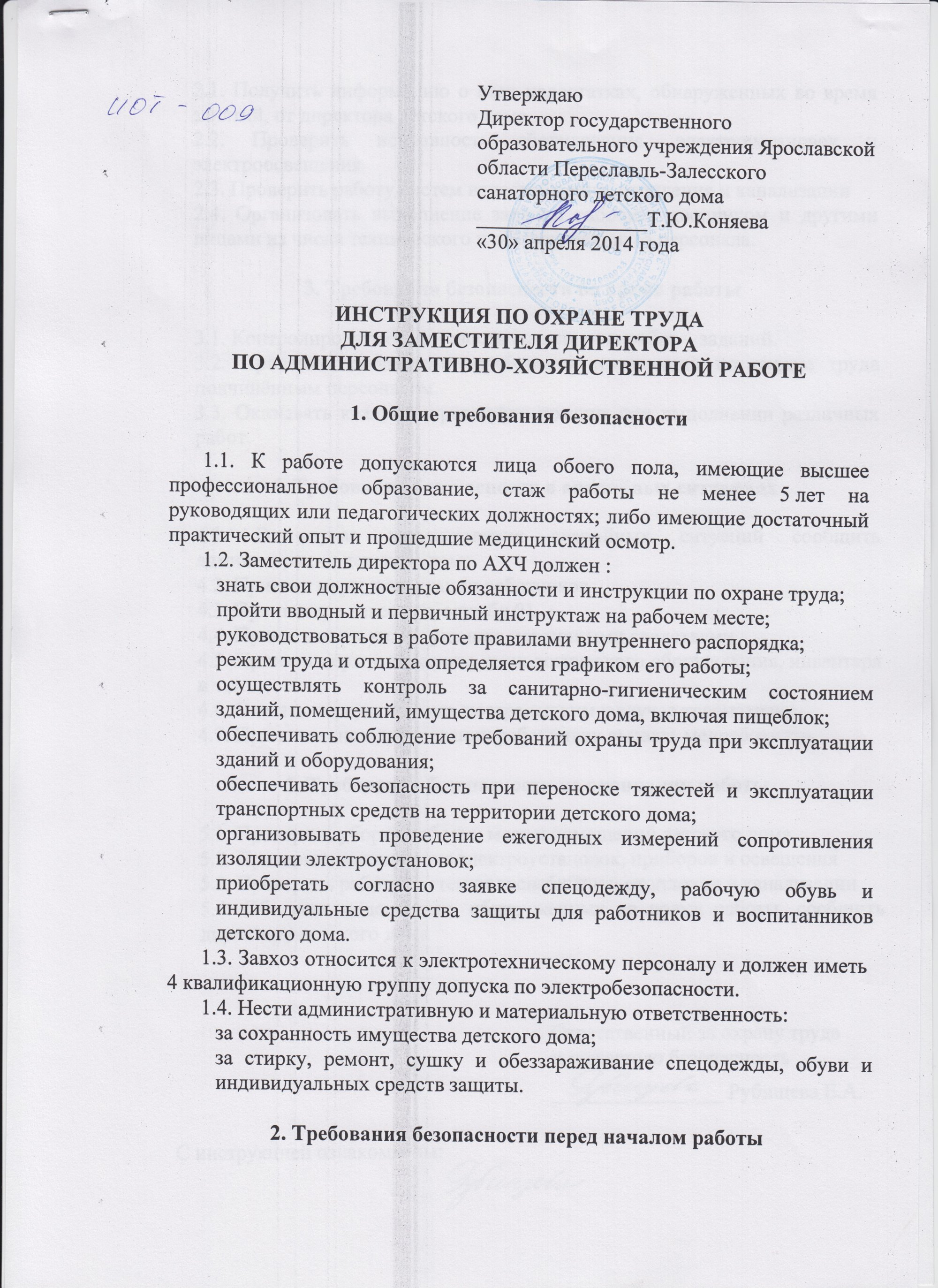 Заместитель директора детского дома по административно хозяйственной части инструкция