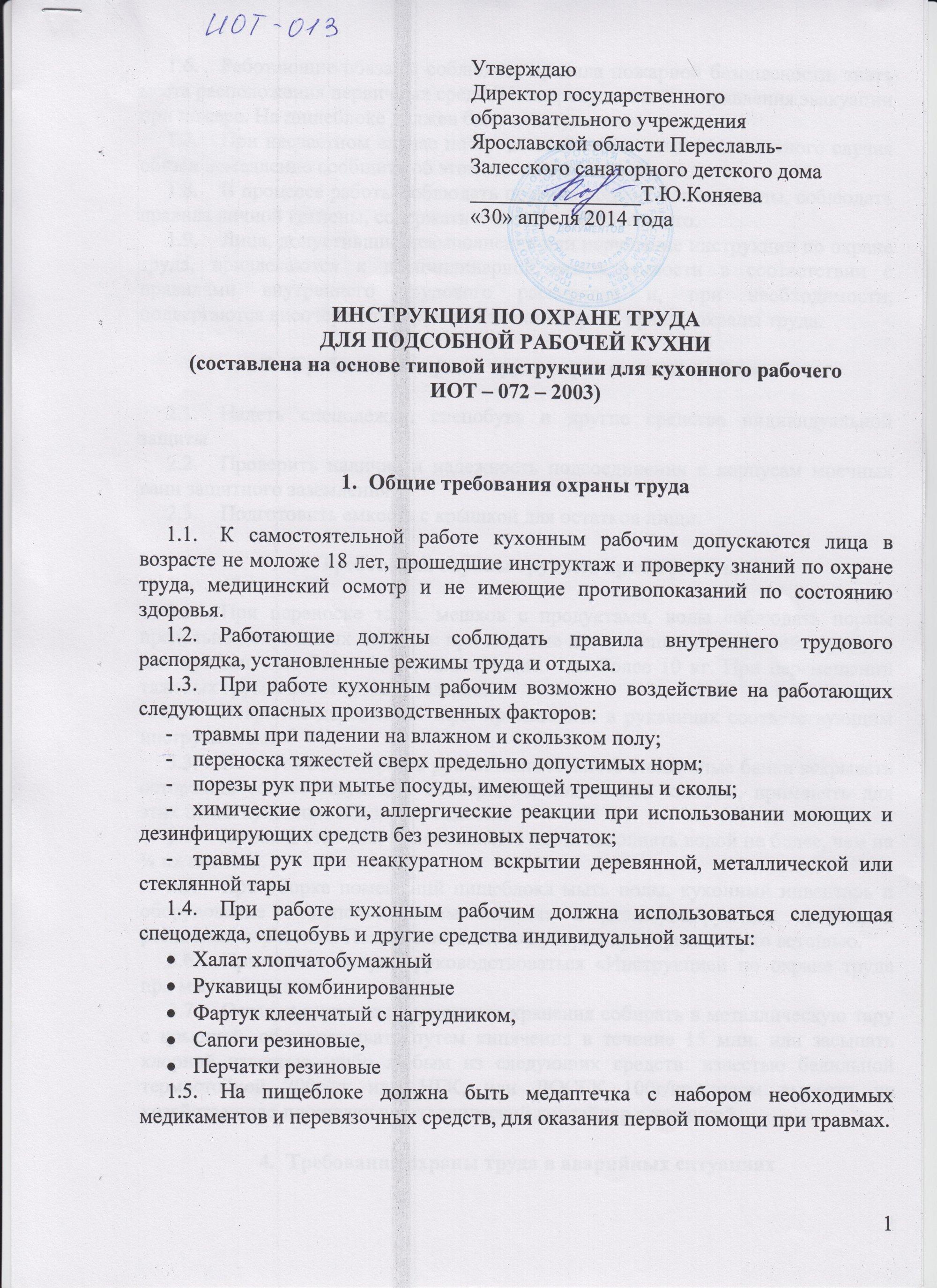 Инструкция по охране труда для подсобного рабочего с газонокосилкой